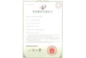 专利证书室外水景防冻