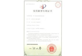 专利证书工业余热回收