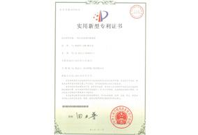 专利证书污水余热回收