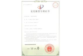 专利证书温度控制