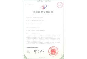 专利证书生物质能循环